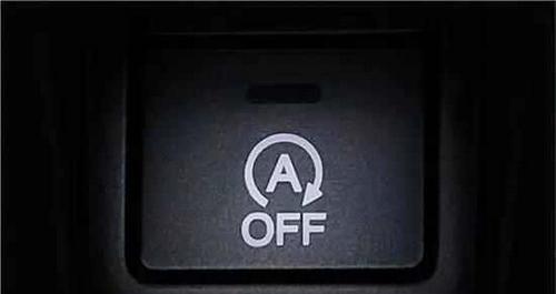 汽车自动启停功能有用吗 会对电瓶有损伤吗