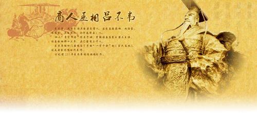 吕不韦是商人起家的吗 吕不韦和嬴异人是什么关系