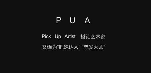 pua是什么意思 pua男的含义