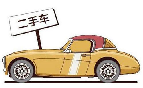 几年的二手车最适合入手 不同品牌选择的范围也不同
