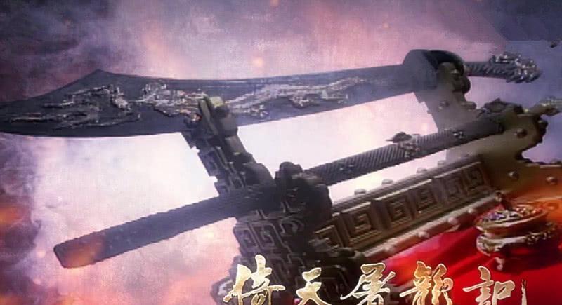 屠龙刀倚天剑是用杨过的玄铁重剑打造的吗