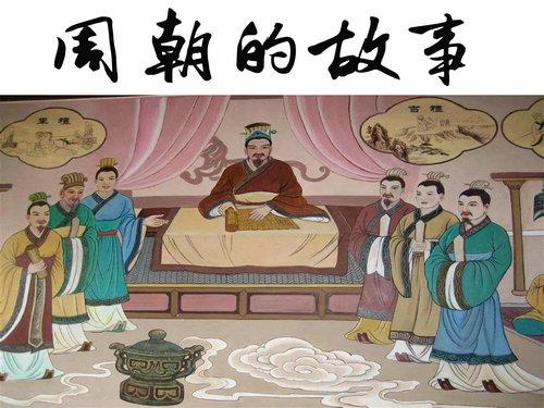 周天子是谁 周朝一共有几个皇帝