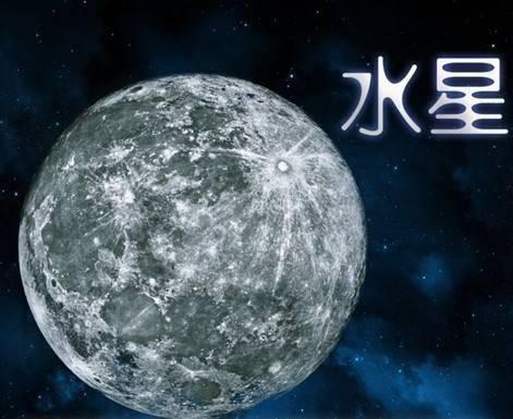 水星叫水星是因为上面有水吗 水星上有没有水