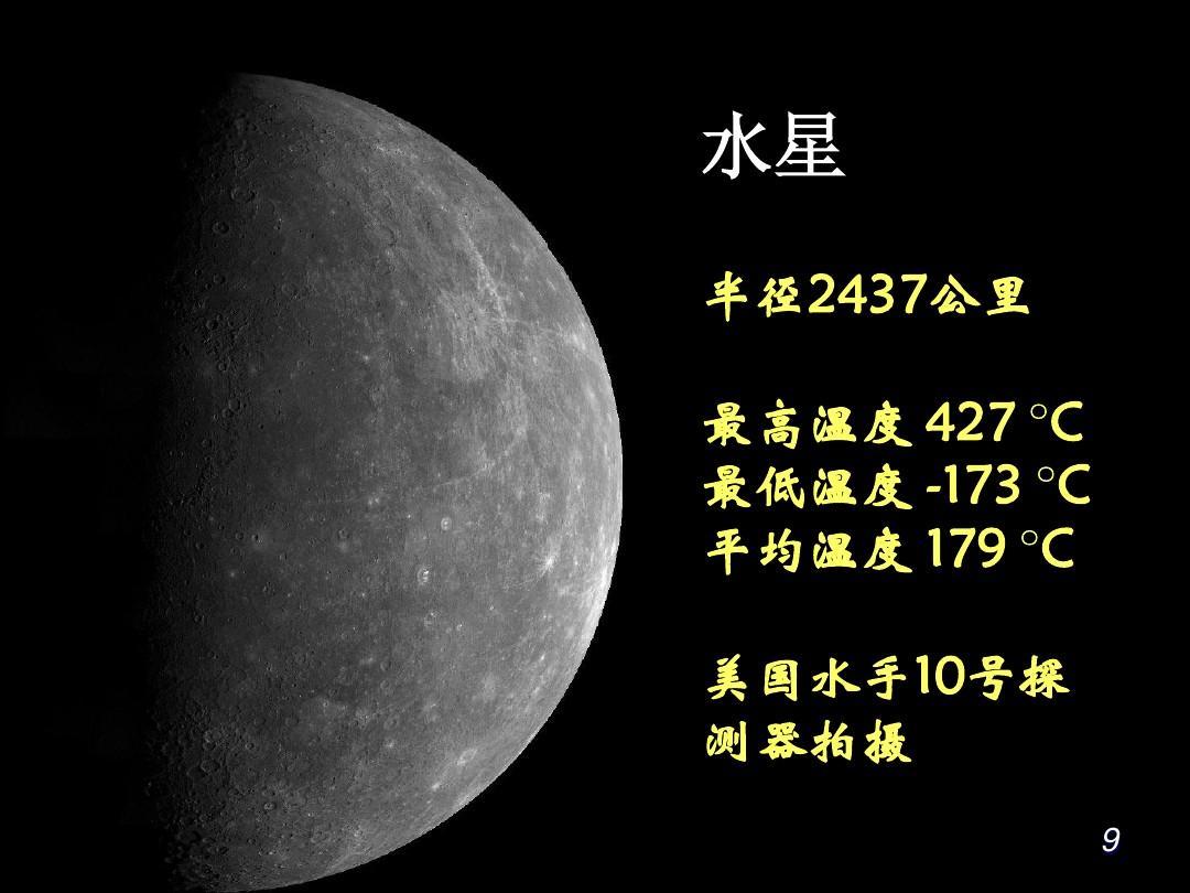水星会不会被太阳吸过去 水星没有被吸过去的原因