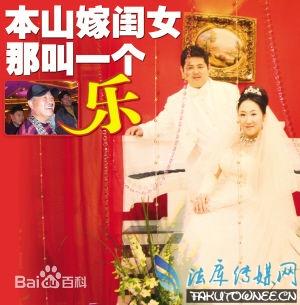 赵本山大女儿女婿是谁 赵玉芳老公汪洋是干什么的图片
