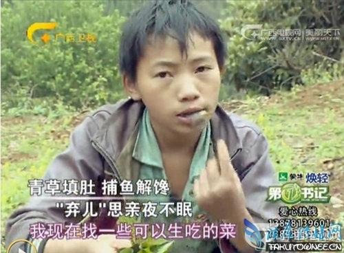 杨六斤_靠吃野草生存的孩子,杨六斤现在的生活怎么样了?