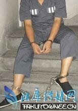 戴手铐脚镣睡觉的犯人能睡着吗 犯人戴的脚镣有多重