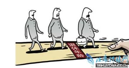 延迟退休还交养老金吗?延迟退休目的到底是什么?